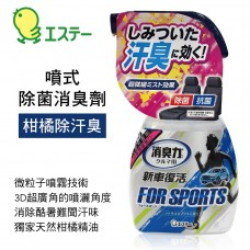 S.T.雞仔牌 FOR SPORTS噴式除菌消臭劑-柑橘除汗臭250ml