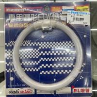 [出清]車用日光燈管 KC141-2 圓型 藍光
