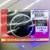 [出清]爆發力凸面高反差賽車錶(黑面雙光) 60mm油溫錶