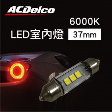 ACDelco 6000K LED室內燈37mm