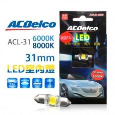 ACDelco ACL-31 LED 31mm室內燈(適用牌照燈、後行旅箱燈) 6000K 8000K