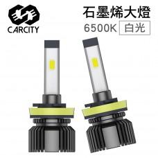 CARCITY卡西堤 石墨烯大燈(魚眼用) 6500K 白光(H1,H7,H11,9005/06/12)