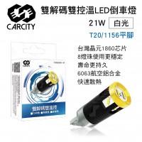 CARCITY卡西堤 雙解碼雙控溫LED倒車燈(歐系車適用)-白光單顆