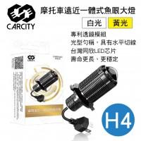 CARCITY卡西堤 機車遠近一體式魚眼大燈-PLUS升級版 H4