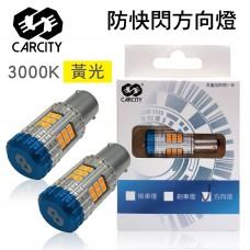 CARCITY卡西堤 防快閃方向燈(2入)T20/1156平角/1156斜角