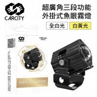 CARCITY卡西堤 超廣角三段式外掛魚眼霧燈(全白光/白黃光)