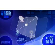ACECAR奧斯卡 AD-1370 10吋通用型數位彩色液晶全觸控螢幕