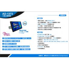 ACECAR奧斯卡 AD-1372 10吋通用型全觸控螢幕 安卓車用主機