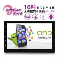 ACECAR奧斯卡 AD-1380 10吋通用型數位彩色液晶全觸控安卓主機(無碟)