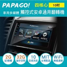PAPAGO 觸控式10吋安卓通用翻轉機2G+32G