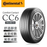 Continental馬牌 ComfortContact CC6 舒適寧靜輪胎 195/60/15