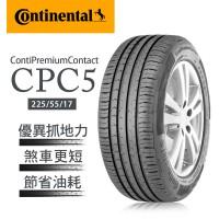 Continental馬牌 ContiPremiumContact CPC5 平衡型輪胎 225/55/17