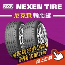NEXEN尼克森輪胎 線上訂購