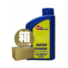 速馬力 SUPER POWER 5W50 全合成機油 一箱12入