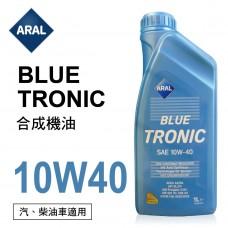 ARAL亞拉 BLUE TRONIC 10W40 合成機油1L