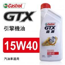 Castrol嘉實多 GTX嘉護 15W40 引擎機油1L