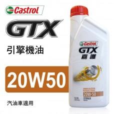 Castrol嘉實多 GTX嘉護 20W50 引擎機油1L