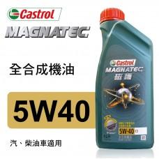 Castrol嘉實多 MAGNATEC磁護 5W40 C3 全合成機油1L