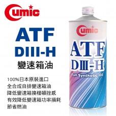 CUMIC庫克 ATF DIII-H 電子滑動式變速箱油1L