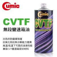 CUMIC庫克 CVTF 無段變速箱油1L