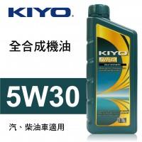 KIYO紀暘 5W30 全合成機油(API SN)1L