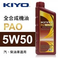 KIYO紀暘 PAO 5W50 全合成機油1L