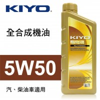 KIYO紀暘 5W50 全合成機油1L