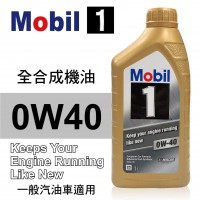 Mobil美孚1號 0W40 全合成機油(歐系車適用)1L