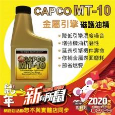 CAPCO MT-10 金屬引擎磁護油精(新)237ml