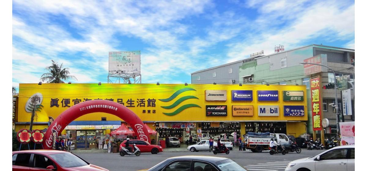 屏東建國店